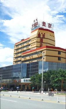 美京海景大酒店