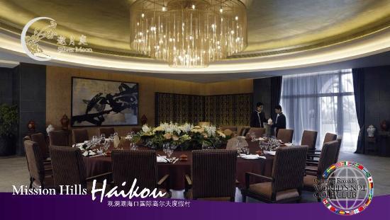 海口观澜湖酒店