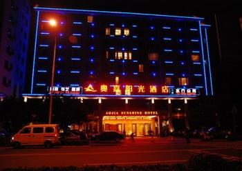 奥嘉阳光酒店