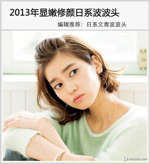 2013年显嫩日系波波头 圆脸MM修饰脸型必备